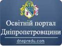 ОсвітнійпорталДніпропетровщини