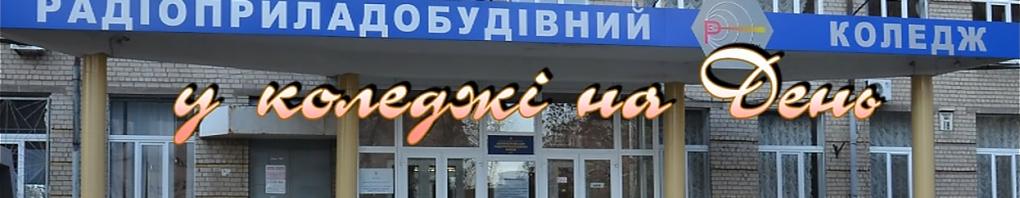 Коледж радіоелектроніки