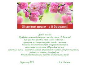 Дорогі жінки! Прийміть накращі вітання з нагоди свята - 8 Березня! Хай цей день увійде у вашу оселю з ніжним і прозорим ароматом перших квітів, з чистим подихом весняного повітря, з першими теплими сонячними променями. Щиро бажаю вам сердчного тепла, нев'янучоі любові, привабливмх усмішок, доброго настрою, родинного затишку і добробуту. Нехай життєва весна завжди зігріває вашу душу! Директор КРЕ В.А. Тіхонов